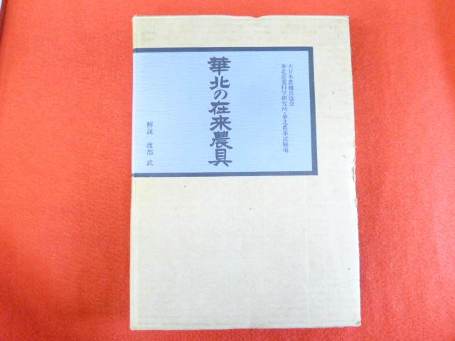 【復刻 華北の在来農具】買取は小川書店で♪の画像