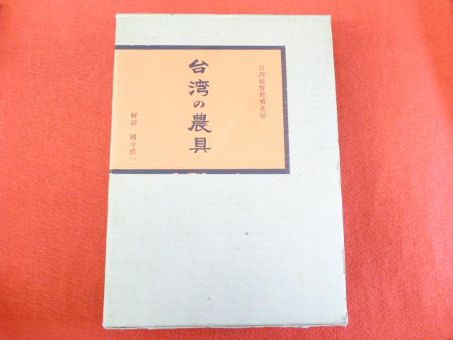 【復刻 台湾の農具】戸越銀座の古本屋!小川書店ですの画像