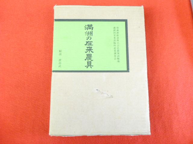 【復刻 満洲の在来農具】買取は小川書店への画像