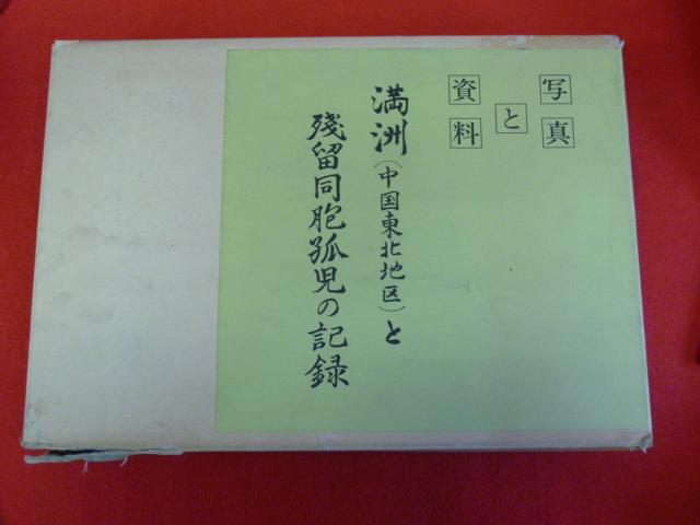 【満洲(中国東北地区)と残留同胞孤児の記録】入荷!の画像