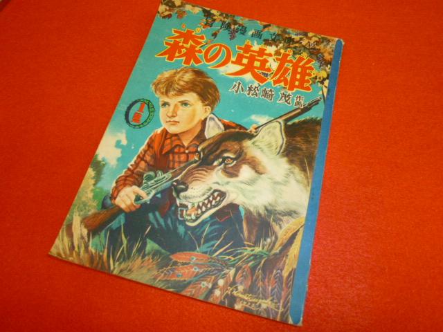 【冒険漫画文庫 「森の英雄」第一集】買取致しましたの画像