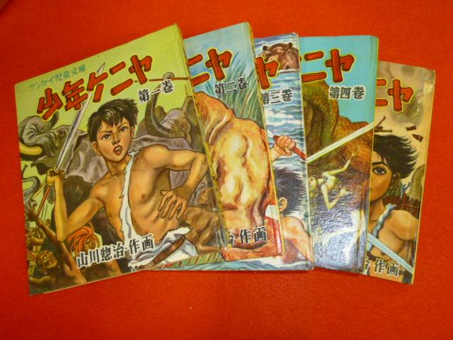 【サンケイ児童文庫 少年ケニア】古本買い取りは小川書店へ!の画像