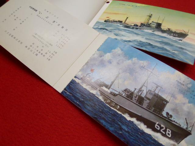 【進水記念絵葉書】入荷しましたの画像