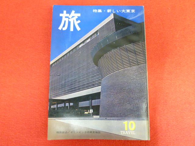 昭和雑誌【旅】 入荷しました!の画像