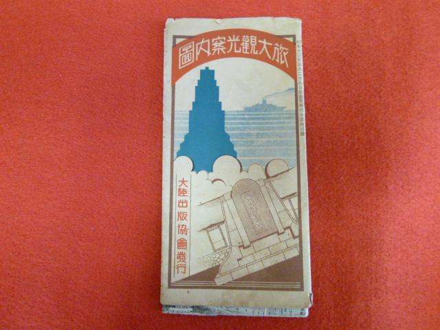 【旅大觀光案内圖】戦前地図の買取は小川書店へ!の画像