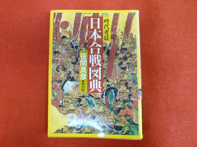 【時代考証 日本合戦図典】買取致しました!の画像