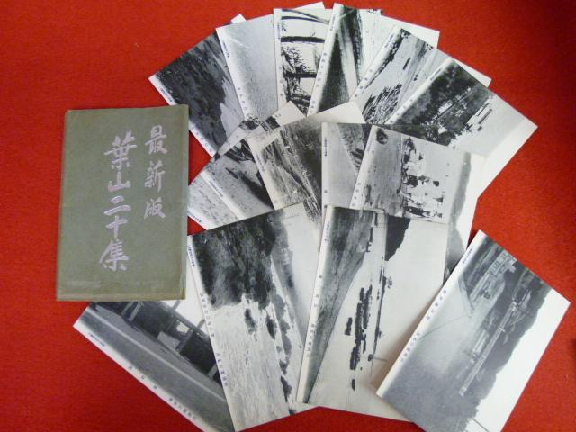 【戦前絵葉書】最新版 葉山二十集 入荷!の画像