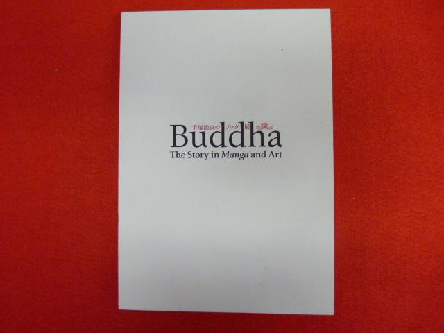 【手塚治虫のブッダ展  Buddha-TheStory in Manga and Art】の画像
