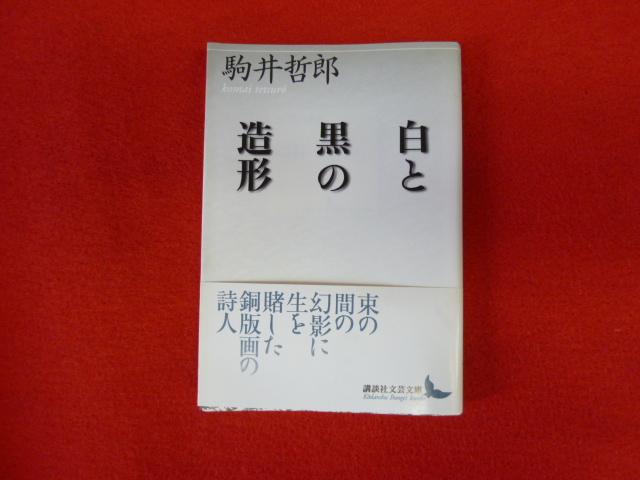 小川書店【白と黒の造形】美術関係の本も買い取りますの画像