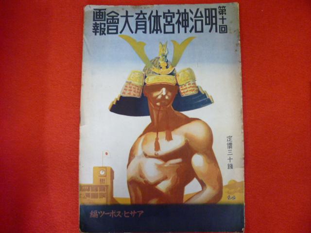 【第十回 明治神宮体育大會画報】買取いたします!!の画像