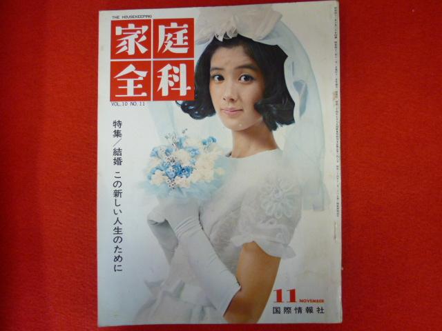 【家庭全科】昭和雑誌の買取は小川書店への画像