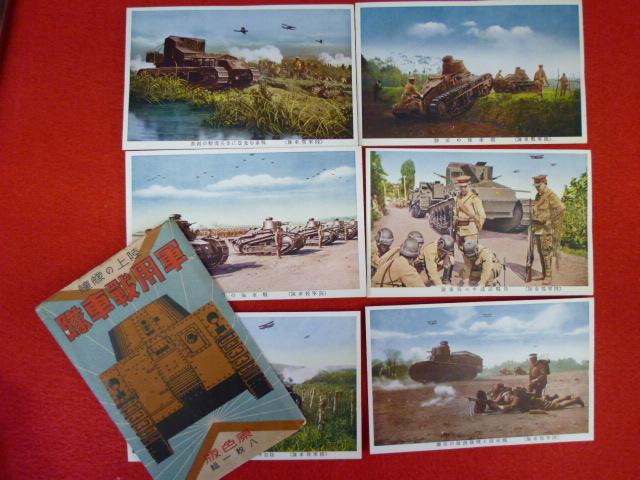 戦前絵葉書【陸上の艨艟 軍用戦車隊】の画像
