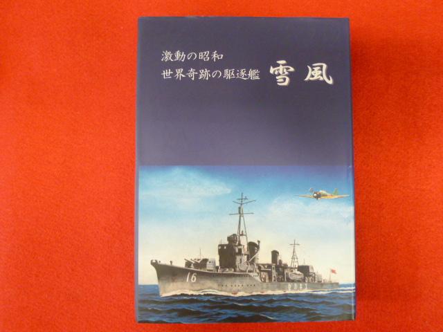 10【激動の昭和 世界奇跡の駆逐艦 雪風】入荷の画像