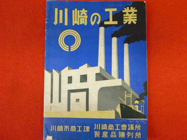 昔の冊子【川崎の工業】入荷しました!の画像