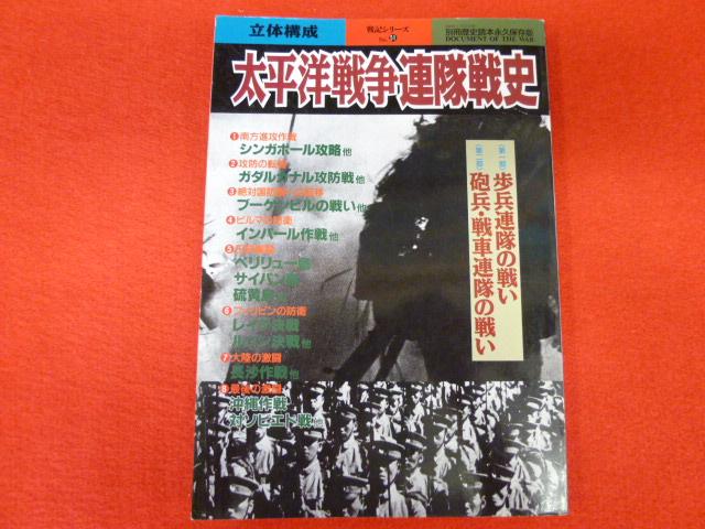 【太平洋戦争連隊戦記】ミリタリーのムック本買い取りますの画像