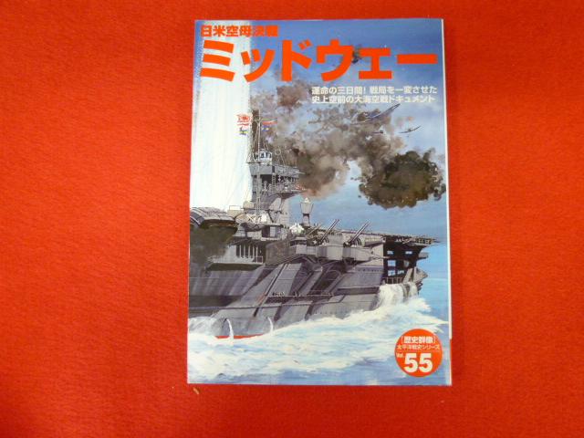 【歴史群像太平洋戦史シリーズ55 日米空母決戦 ミッドウェー】の画像