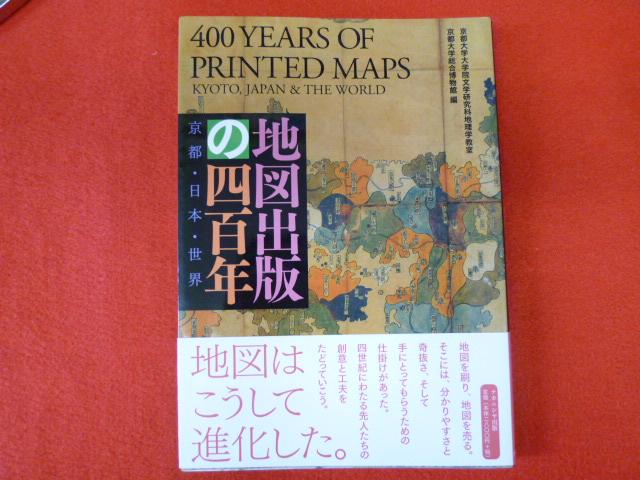【地図出版の四百年 京都・日本・世界】入荷の画像