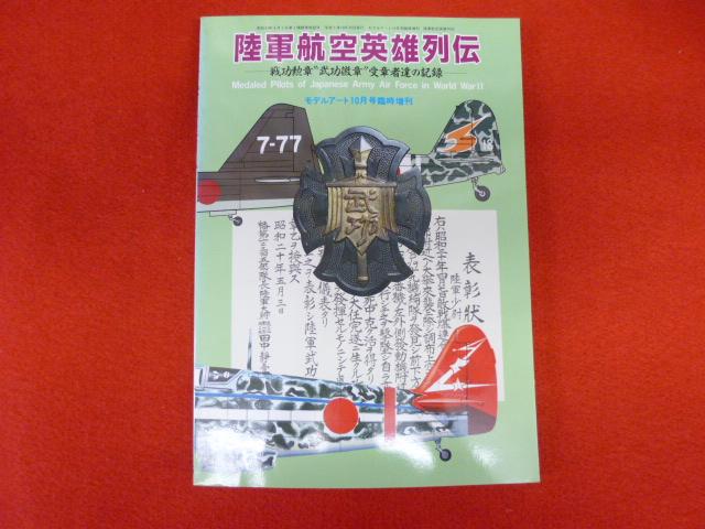 ミリタリー雑誌【陸軍航空英雄列伝】買取いたします!の画像