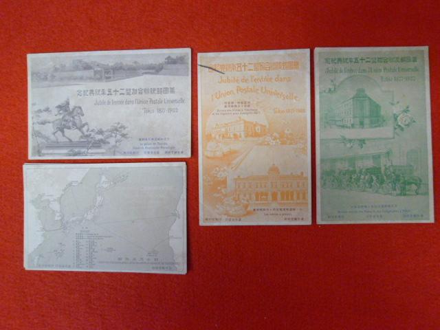 明治・大正時代の絵葉書の買い取りは小川書店で♪の画像