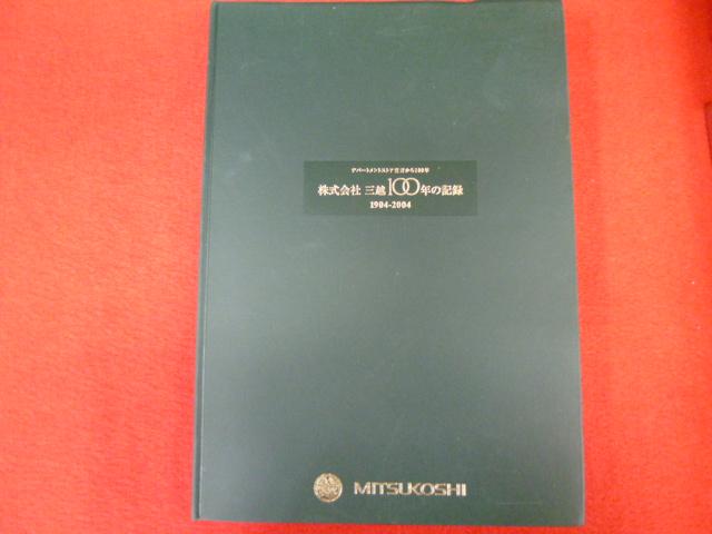 【デパートメントストア宣言から100年 株式会社三越100年の記録 1904-2004】入荷しました♪の画像