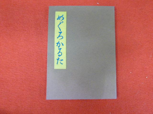 【めぐろかるた】東京都の文献・資料・買い取りします!の画像