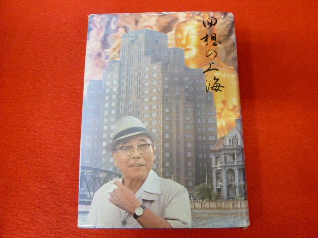 【回想の上海】入荷しましたの画像