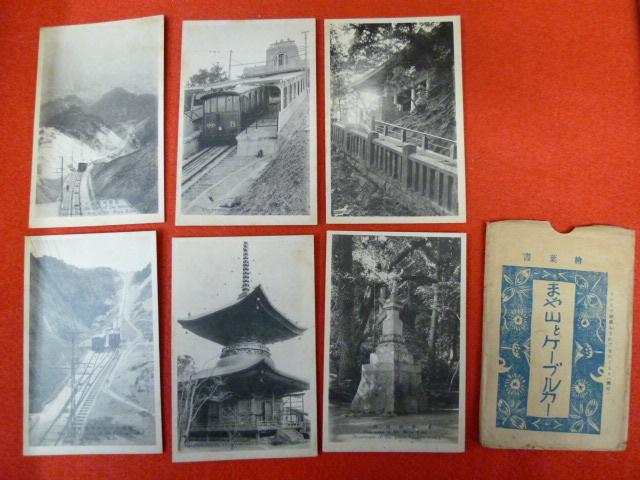戦前絵葉書【まや山とケーブルカー】買取いたしますの画像
