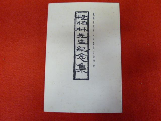 【激動期のアジアを生きた学者 段柏林先生紀念集】入荷しました!の画像