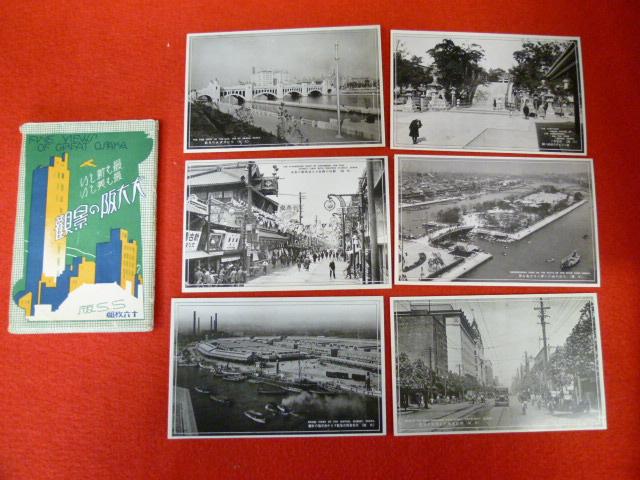 戦前絵葉書【最も新しい最も美しい 大大阪の景観】入荷しました!の画像