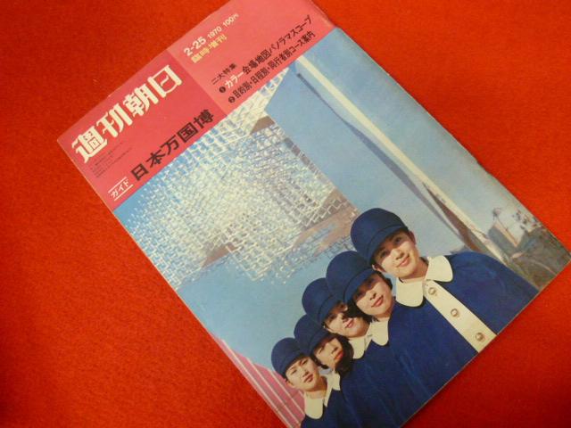 【週刊朝日 ガイド 日本万国博】買取は小川書店へ!!の画像