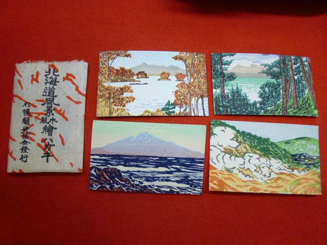 戦前絵葉書【北海道風景 木版繪ハガキ】が入荷しました!の画像