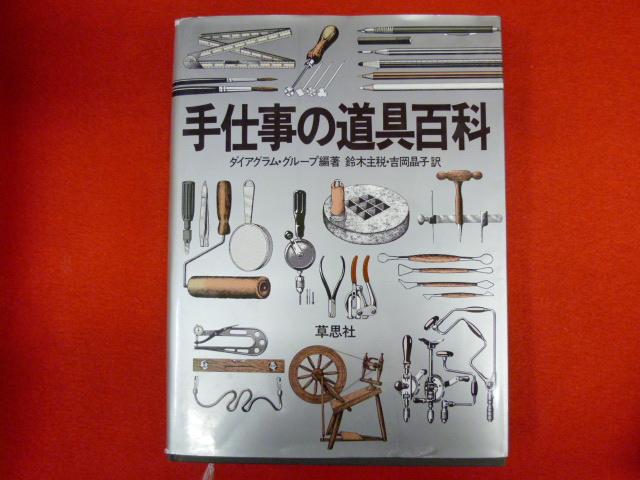【手仕事の道具百科】買い取りは小川書店への画像