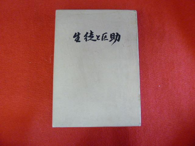 【生徒と区助】買取は小川書店へ!の画像