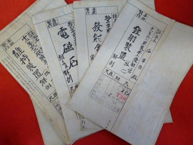 戦前戦争軍事史料【発射装置解剖図 他】入荷!!の画像