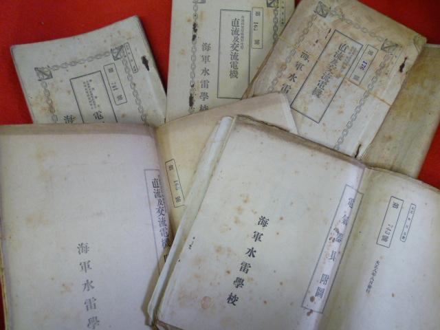 戦前史料 海軍水雷學校【電氣器具 附圖 他】入荷!の画像