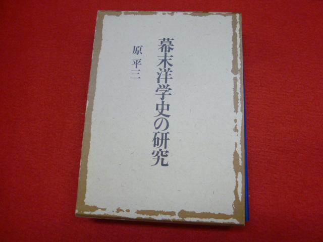 【幕末洋学史の研究】入荷しました!!の画像