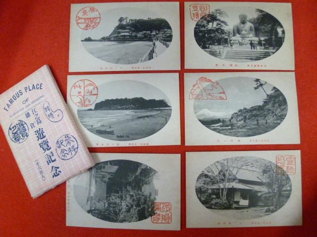 戦前絵葉書【江ノ島と鎌倉 遊覧記念】入荷しました!の画像