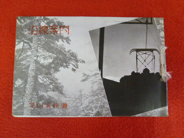 戦前パンフレット【定山渓鉄道 沿線案内】入荷しました!の画像