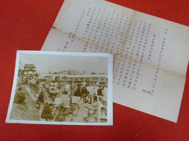 【共同 写真通信 皇居前の新商売】入荷!の画像