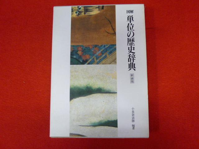 【新装版 図解 単位の歴史辞書】買取は小川書店までの画像