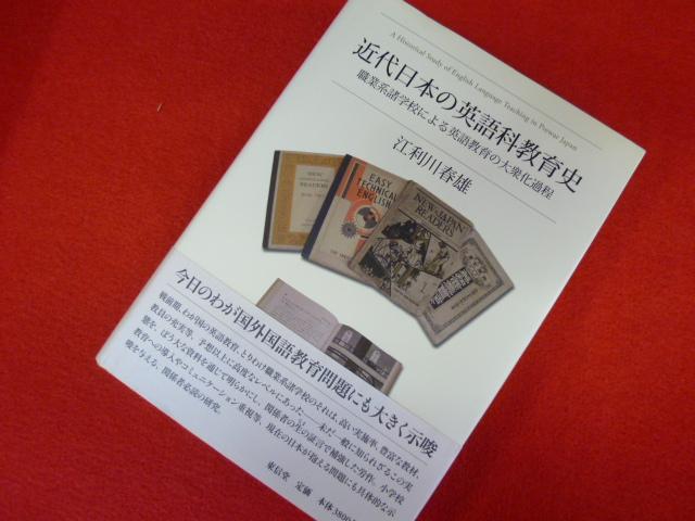 【近代日本の英語科教育史 職業系諸学校による英語教育の大衆化過程】買い取りしますの画像