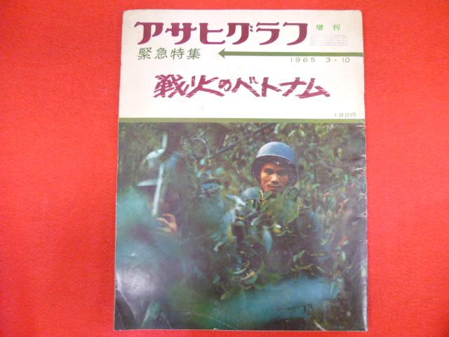 アサヒグラフ【戦火のベトナム】買取は小川書店まで!の画像