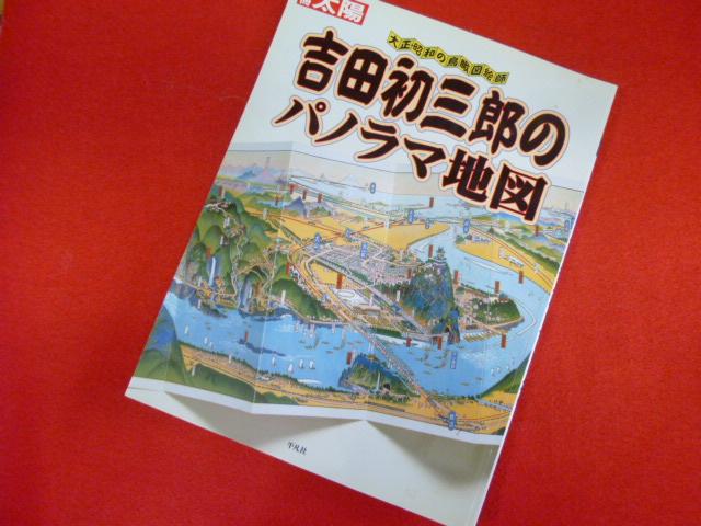 別冊太陽【大正・昭和の鳥瞰図絵師 吉田初三郎のパノラマ地図】買取いたしますの画像