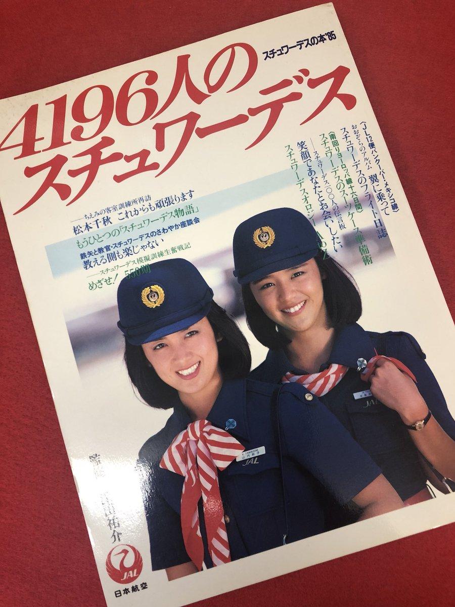 入荷!【4196人のスチュワーデス】昭和の雑誌買取いたします!!の画像