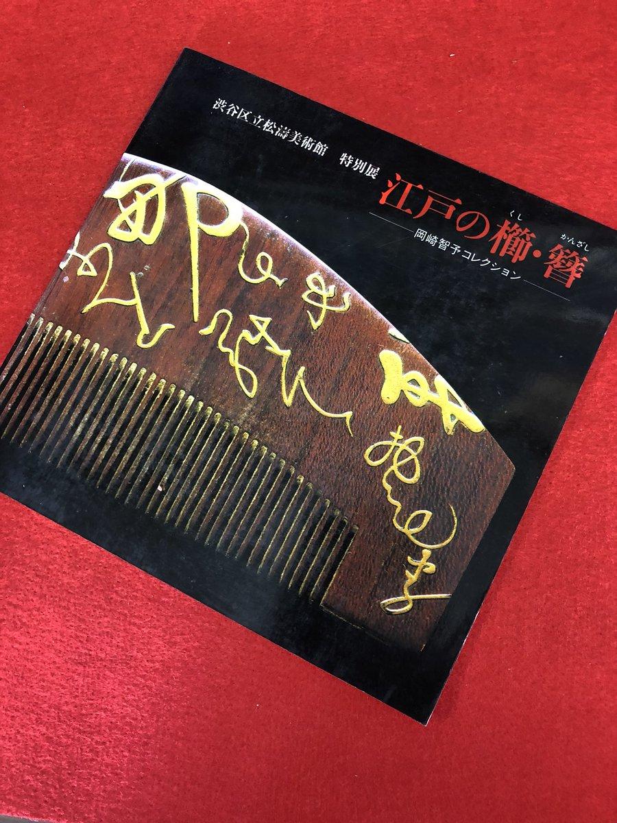 東京都渋谷区への買取承ります【江戸の櫛・簪 -岡崎智予コレクション-】の画像