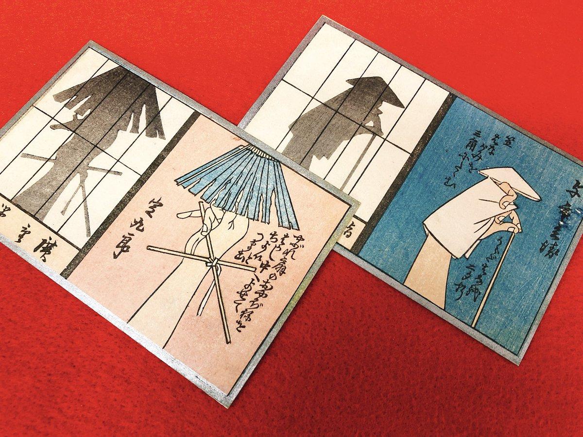戦前絵葉書☆【歌川広重 かげぼしづくし】買い取りは小川書店への画像