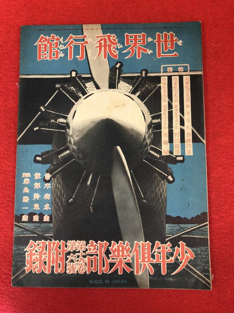 少年倶楽部の付録【世界飛行館】昭和紙モノ買い取りは小川書店への画像