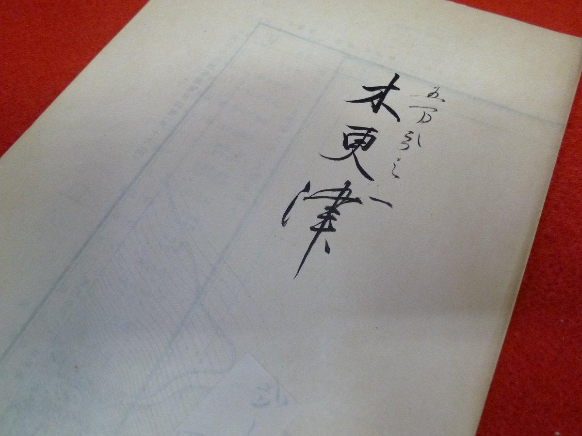 千葉県木更津市へ買い取りに伺います【古地図「木更津」陸地測量部】入荷!の画像