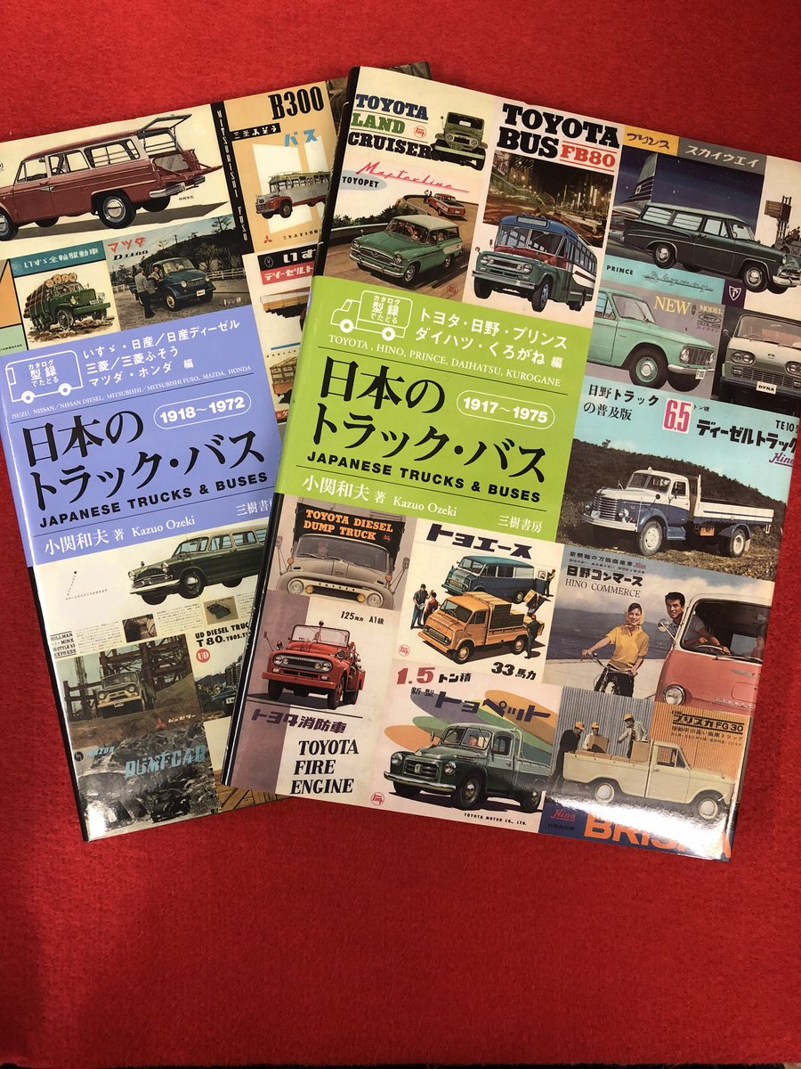 戸越銀座の古本屋さん【日本のトラック・バス】買取承りますの画像