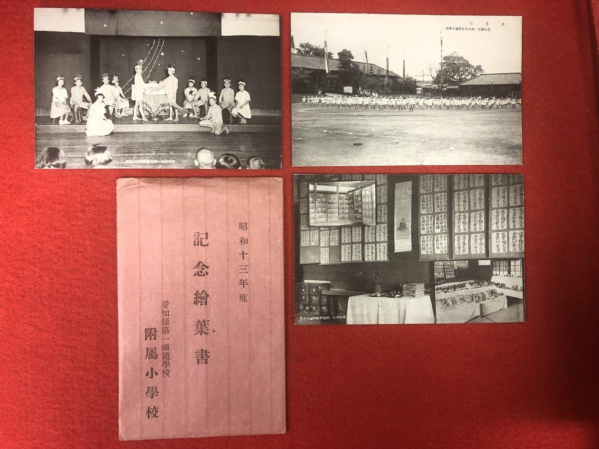 戦前紙もの【愛知縣第一師範學校附属小學校 記念絵葉書】入荷しましたの画像